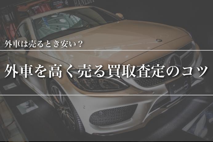 外車を売るならどこがいい?外車を確実に高く売る買取査定のコツ