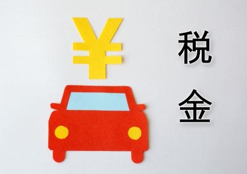 車にかかる税金の基礎知識~車を売ると還付されるお金