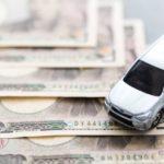 車を今すぐ売りたい!即日現金で車を買取りしてもらう方法と注意点