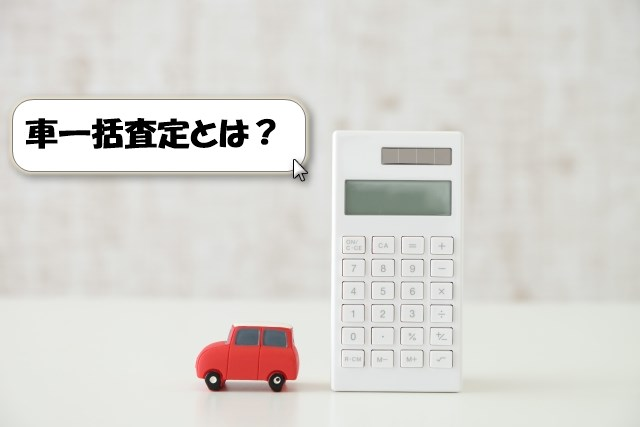 車を高く売りたいときに買取一括査定を利用するべき理由