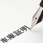車庫証明書を自分で取得する方法とその手順