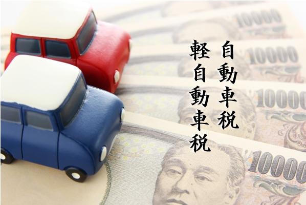 毎年支払う自動車税・軽自動車税についての基礎知識