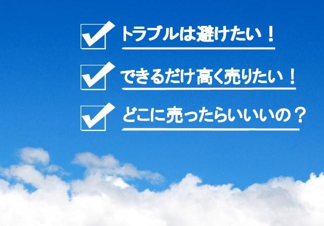 気をつけてほしい車売却の注意点9選 | 車買取査定前の必見事項