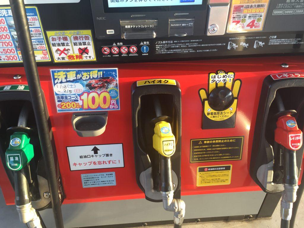 軽油とガソリンの違いは?間違えて給油しまったときの対処法