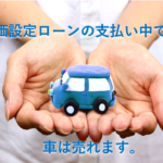 残価設定ローンの返済途中でも解約して車が売れる理由と売却方法
