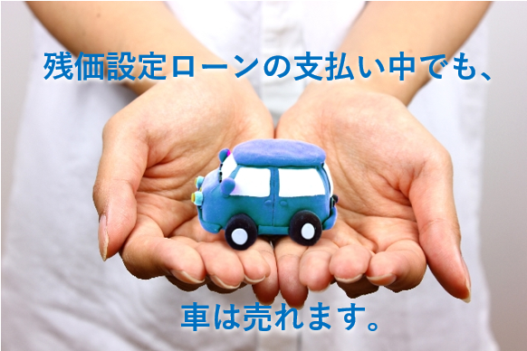 残価設定ローンの返済中でも車が売れる理由と売却方法
