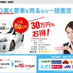車一括査定サイト「カービュー」を利用する際の流れと利用者の評判