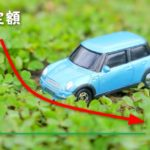 低年式車を売るといくらになる?買取価格の下がり幅と年式の関係