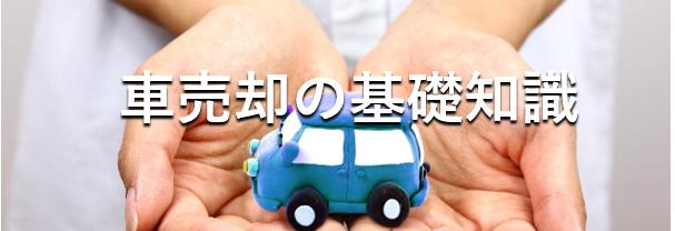 車売却の基礎知識