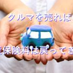 車売却で戻ってくる自賠責保険料の金額と手続きのポイント