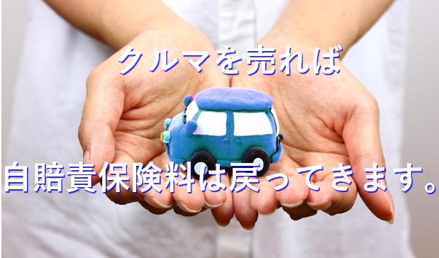 車を売るときに自賠責保険料は戻ってくるの?