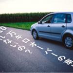 走行距離10万キロ超えの車でも高く売れる理由と高価買取のコツを徹底解説!