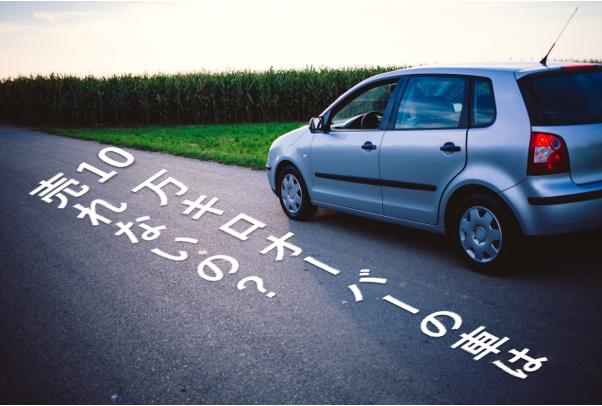 古い車を売るならどうする?走行距離10万キロ超えの車を高く売る方法