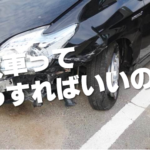 事故車の買取はどこがいい?査定価格を比較して事故車を高く売る方法