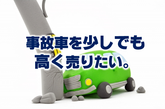 事故車を少しでも高く売りたい!事故車買取の流れと一括査定の手順
