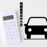 """車の出張買取は""""同時""""がミソ。同時査定で車を売却する流れとコツ"""